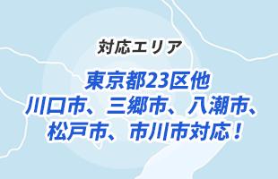 東京23区、川口市、三郷市、八潮市、松戸市、市川市エリア