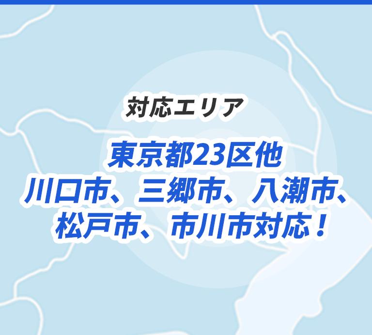 対応エリア 東京23区、川口市、三郷市、八潮市、松戸市、市川市