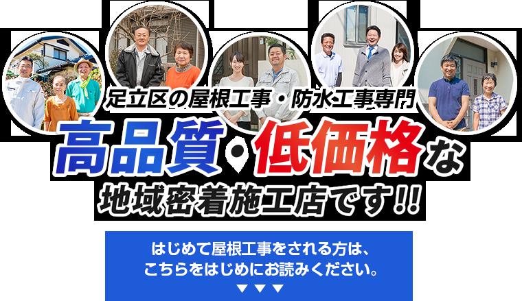 東京23区、川口市、三郷市、八潮市、松戸市、市川市の屋根工事・防水工事専門高品質・低価格な地域密着施工店です