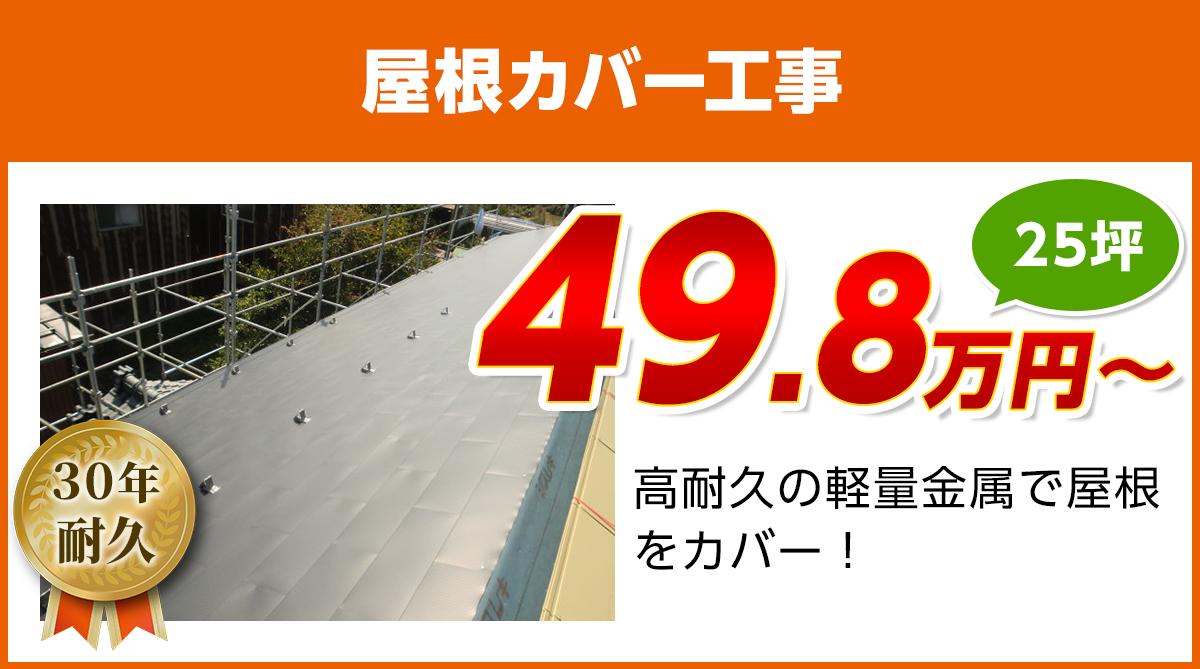 屋根カバー工事料金 軽量金属のガルバリウム屋根