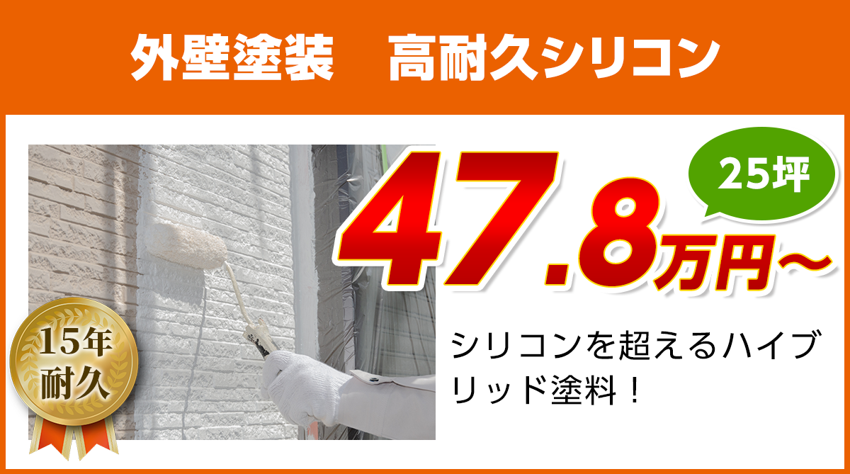 外壁塗装工事料金 高耐久シリコン塗料